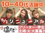 """""""ダブルワーク""""も大歓迎!日本語を勉強しながら働きたい""""留学生""""の方も学校終わりにサクッとどうぞ♪"""
