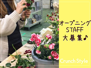 オープニング募集!一緒にスタート◎お花に囲まれてお仕事したい方は必見♪*。