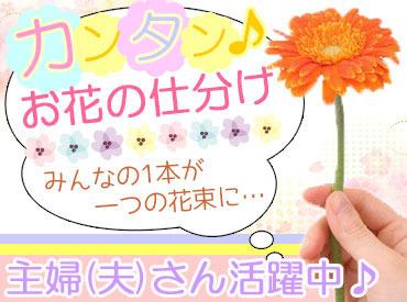 【お花仕分けStaff】「わたしでもできる!」+★お花を1本ずつ置いていく⇒たったコレだけ♪★+スタッフみんなの1本が一つの花束に・・・o(*^^*)o