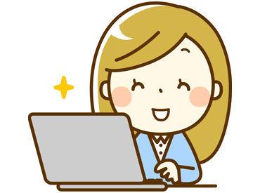 \20~30代の子育てママさんも活躍中/ 未経験OKの人気のオフィスワークです!
