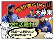 未経験でもベテラン社員が しっかりサポートしてくれるから安心♪ 男性でも女性でも、体力を活かして、楽しく働ける!