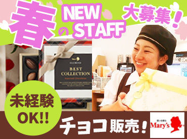 【チョコの販売Staff】一粒のチョコに想いを込めて…♪\未経験OK☆チョコの幸せ販売☆/≪シフト柔軟≫生活リズムに合わせてシフトin