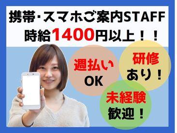 【携帯販売】★未経験OK!大手キャリアの携帯ご案内スタッフ★