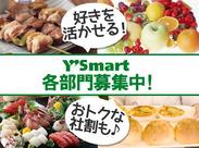 地域密着!人気のワイズマート♪健康を考えたお惣菜からこだわりの逸品まで取り揃えています!毎日新鮮な気持ちで勤務◎