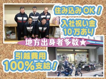 【新聞配達スタッフ】<引越費用100%負担×1R寮完備>東京での新生活を応援します!