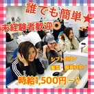 《NEW STAFF大募集》 未経験でも時給1500円から★ 服装・シフト自由★