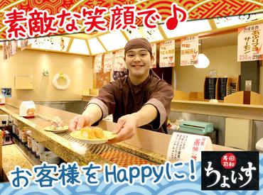 【ホール】≪短期OK!!≫≪車通勤もOK!!≫週1日から働ける回転寿司ちょいす★◆スタッフ特典◆美味しいお寿司が30%OFFで食べられる♪