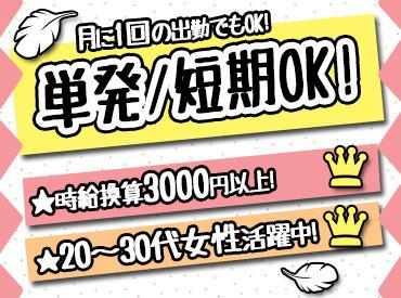 【パーティーSTAFF】\ 2時間で6000円!! /⇒短時間でも稼げるオシゴト♪◆ 月1回/2h~勤務OK◇ 登録制◆ 働きながら自分磨き可能