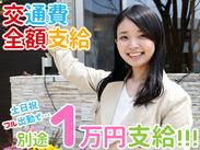 1ヶ月間、土日祝フル出勤で1万円プレゼントいたします♪即勤務もOK!交通費も全額支給いたします!