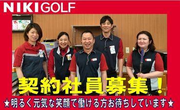 【ゴルフ店契約社員】*。★ゴルフを通じてお客様を笑顔に!★。*販売接客からレイアウト、イベント企画まで!スキルアップにも最適♪正社員登用も♪