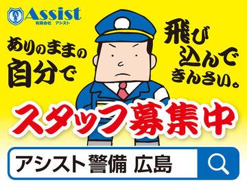イベント警備多数あり!現金手渡し&週払い♪広島の警備STAFFとして働くならアシストへ◎