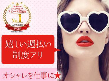 【メガネの販売】CMでの人気のオシャレメガネ・サングラスセレクトショップ★20~30代男女スタッフ活躍中!#来社不要 #登録は15分