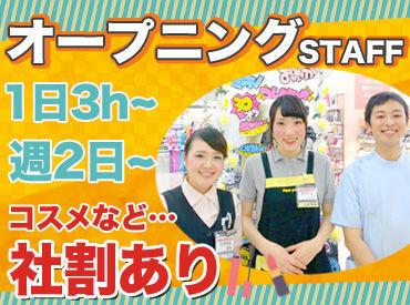 +。★新しくできる施設内にマツキヨがOPEN★。+ バイトデビューの方も大歓迎! 勤務時はマスクを着用していただきます◎