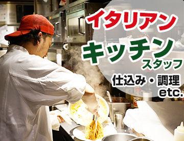 【キッチンSTAFF】\\気付いたら得意料理に!//働きながら…料理スキルUP◎おしゃれなオープンキッチン≪ピッツァを焼くチャンスも!?≫