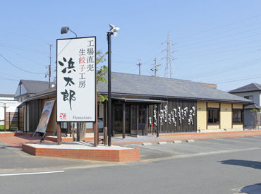 《浜太郎 半田山店》自慢の浜松餃子を提供しましょう♪ ホール/キッチンいずれかに配属します* 小池町店でもスタッフ募集中!