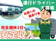 月~金曜まで、札幌・岩見沢間の定期運行便になります。 大型自動車免許さえあればOK!