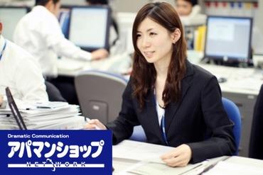 【業務アシスタント】☆゜+日本最大の店舗数+☆『アパマンショップ』で希望時間だけ働きませんか?お仕事は、写真撮影や物件確認・資料配布etc♪