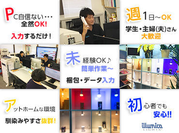 【事務】◆未経験者・経験者⼤歓迎◆まだまだ、これからの会社で明るくアットホームな楽しい職場!業界知識は⼀切不要でスタート可能!