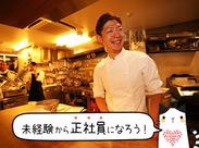【正社員デビュー】本格レストランで、一生モノの調理スキルを身につけませんか?