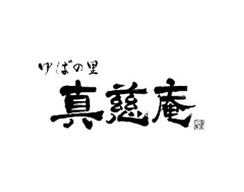 """【店舗Staff】シフト融通も抜群!!自分らしく働きたいなら・・・\""""真慈庵""""で決まり!!/家族の笑顔で溢れる、落ち着いた雰囲気の和食屋♪"""
