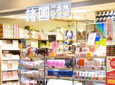 ≪東京駅直結でアクセス◎≫ 一緒に店舗を盛り上げてくれる方を大募集♪ まずは気軽にご応募ください*