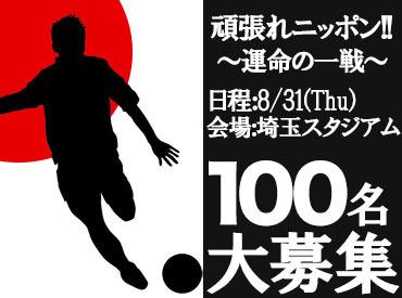 【会場案内】8月31日@埼玉スタジアム日本サッカーの勝利を見届けよ!熱い一戦をサポートしてくれる仲間を募集します★