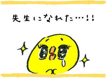 【個別指導の先生】\未経験スタートのスタッフが9割!!/年齢関係なく、子どもの成長を見たい方にオススメです三(v゚∀゚)v1コマ1600円~!!