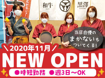 11月1日、小樽市内にNEW OPEN!!  「しっかり稼ぎたい」にも「扶養内で無理なく」にも対応可能です! 社員登用も応相談です♪