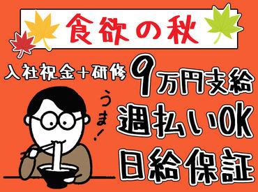 美味しいご飯をたくさん食べたい方に★ お給料とは別に9万円♪ 週払いで金欠の心配もなし! 早く終わってもお給料は減りません◎