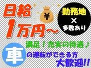 日給1万円~!昇給有!日払いOK!正社員登用実績多数!