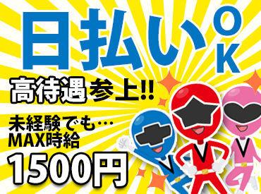 高時給★未経験でも1500円START!