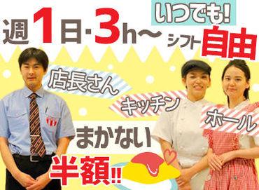 写真(左)が店長さん☆ 「全員と面接したいと思ってます!!」 履歴書不要⇒お気軽に面接へお越しください♪高校生もOKです!!