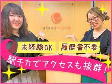 【電話応対Staff】★オフィスワークデビューさんも大歓迎★うれしい日払い\(^o^)/20~30代の方々を中心に多数活躍中☆渋谷で稼ごう!