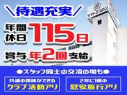 <ヤマトエスロン(株)福岡工場> 国道3号線古賀IC近く☆古賀工業団地内にあります!