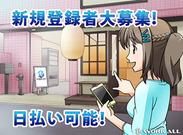 ※日給1万7250円も可! さくっと稼いで、楽しく使おう!友達同士やサークル、部活単位etc…皆でいっしょもOK!