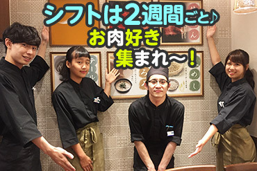 【店舗スタッフ】駅直結で、雨に濡れず通えます!学生さん多数活躍中!無料のまかないで、美味しいお肉が食べれちゃう♪<週2日、1日3h~OKです>