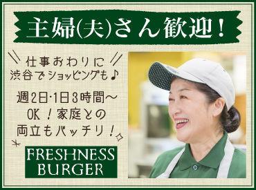 【カフェStaff】\主婦(夫)さん大歓迎/渋谷駅チカで通勤ラクラク★割引などの特典多数♪この夏からカフェバイト始めよう!