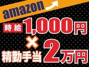 amazonで働こう! 『時給1000円』×『精勤手当2万円』 簡単作業!さらに、日勤専属だから負担無く働けますよ!