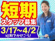 ★【3/17(土)~4/2(月)】までの短期スタッフ募集中★