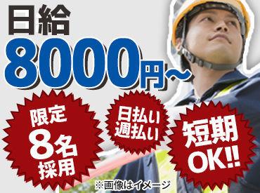 ≪大量&積極採用中♪≫ 大量募集のチャンス到来★ 月収20万円弱も可◎