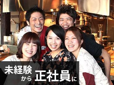 【居酒屋スタッフ】     /(y^ロ゚)y 楽しく働きたい方はコチラ!     \雰囲気バツグンの居酒屋さん♪未経験スタートも大歓迎◎