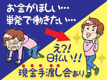 初勤務で2000円。お友達を紹介して、お友達と+特典ももらっちゃおう!