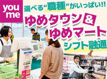 ≪未経験OK!≫ スーパー・販売が未経験の方も大歓迎★ 空いた時間で始められますよ♪