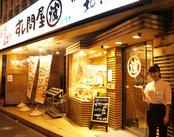 """地元で愛される「お寿司Dining」でのお仕事!アットホームで堅苦しさは""""0""""なので、居心地バツグン♪初心者でも始めやすさ◎"""