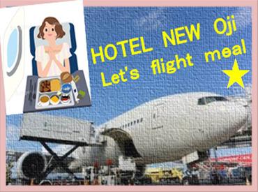 【機内食STAFF】\空港の裏方が覗ける/道内唯一の≪機内食製造≫のお仕事*主婦活躍中*土日は交替でお休みを取っています◎