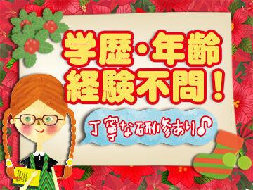 【コールセンターstaff】。*~平成最後の年末年始~*。何かとイベントが多い時期、、、そんな時こそ高時給のお仕事で懐を温かくしちゃいましょう♪