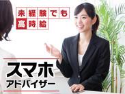 ★勤務地多数★ 熊本市中央区・西区・東区・南区・北区 勤務地多数!! 一緒に働いてくれるNEWスタッフを募集♪