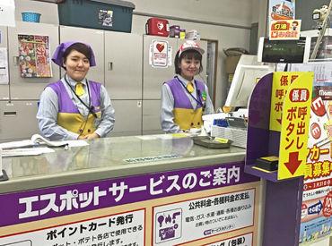 いらっしゃるのは近所の主婦(夫)さんなど★静岡東高校近くのエスポットです。フリーターや主婦(夫)、学生が活躍しています♪