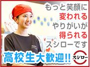 和気あいあいと働きたいなら≪スシロー≫! 難しいお仕事はありません! なのでバイトデビューにもとってもおススメです!!