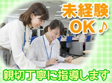 【一般事務】【安心・安定】の佐川急便でオフィスワーク★未経験OK!データの入力業務や帳簿の整理などをお任せします!